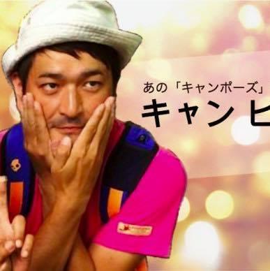 キャンヒロユキの写真