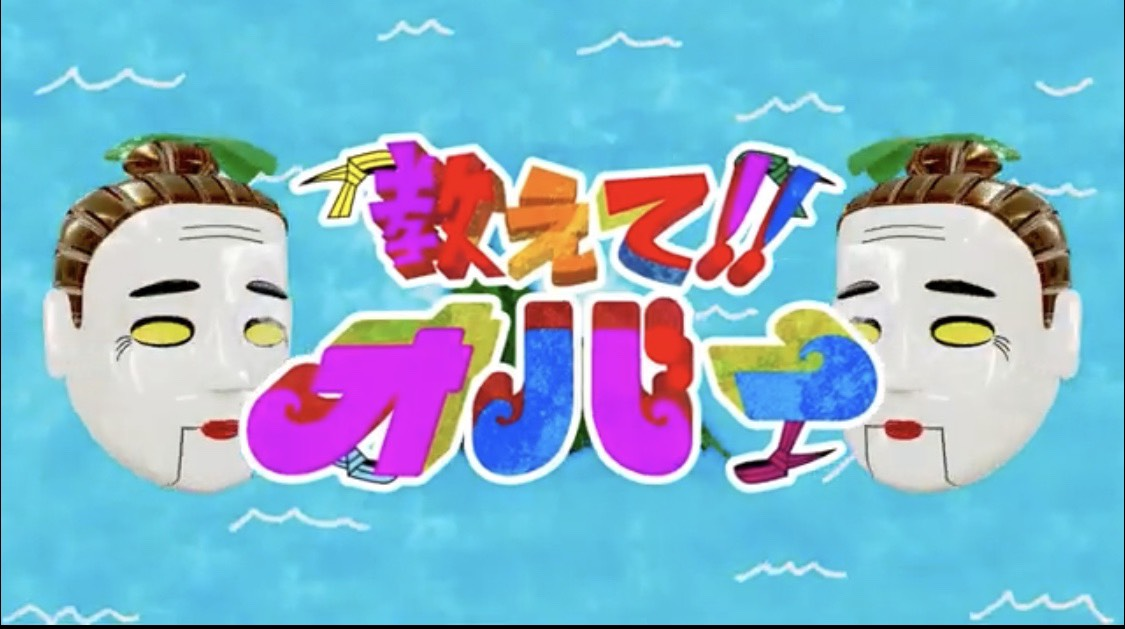 ワイモバイル沖縄WEBCM